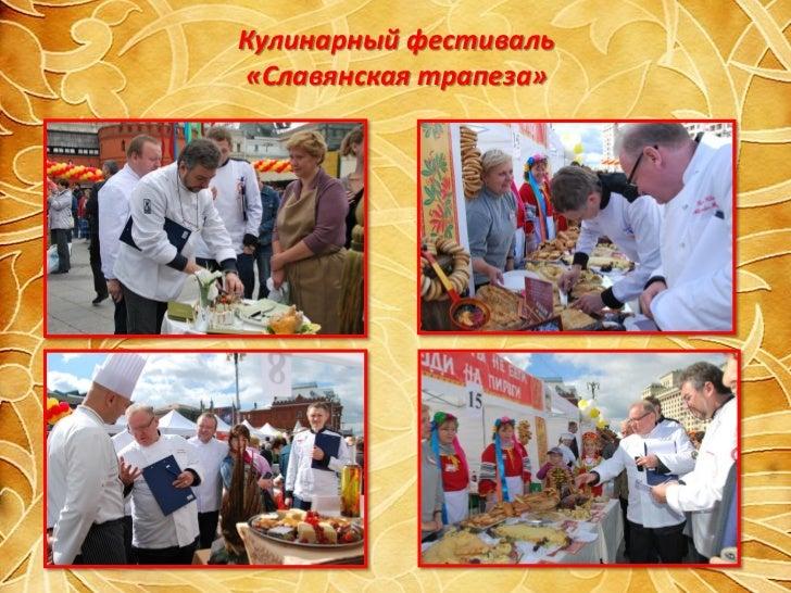 Кулинарный фестиваль«Славянская трапеза»           01 сентября 2012 года
