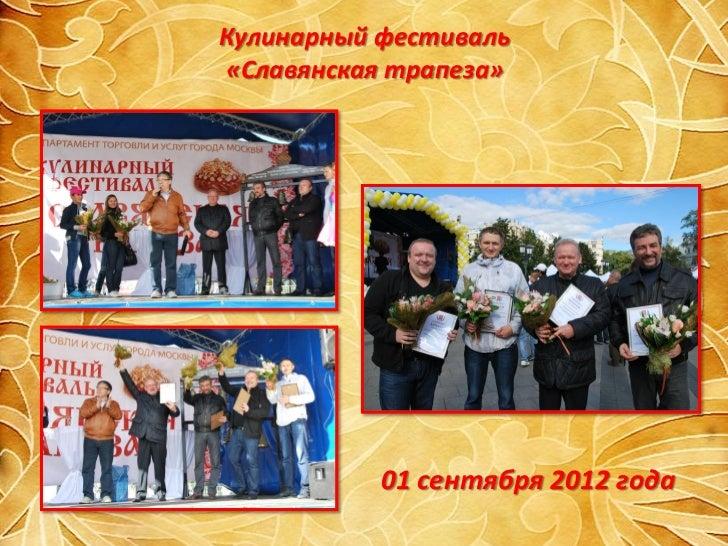 Кулинарный фестиваль«Славянская трапеза»