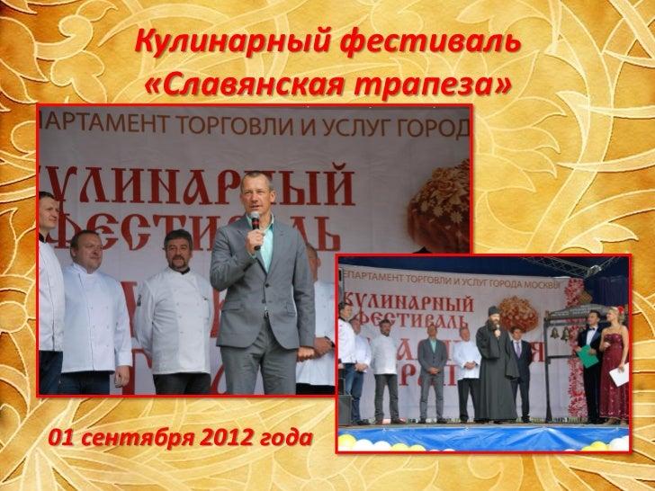 Кулинарный фестиваль      «Славянская трапеза»01 сентября 2012 года