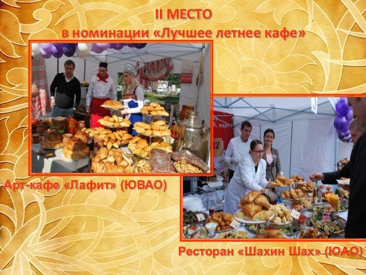 I МЕСТОв номинации «Лучшая экспозиция»  ресторан «Остожье» (ЦАО)