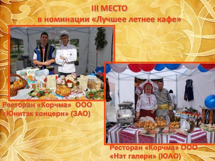 II МЕСТОв номинации «Лучшая экспозиция» Ресторан «ТеатрЪ Корша» (ЦАО)