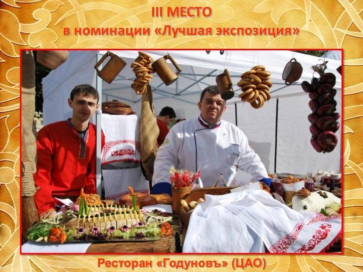"""Кулинарный фестиваль """"Славянская трапеза"""""""