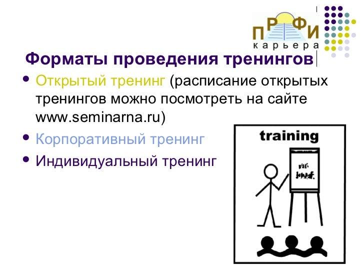 Форматы проведения тренингов Открытый  тренинг (расписание открытых  тренингов можно посмотреть на сайте  www.seminarna.r...