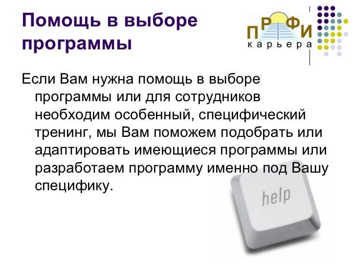 Помощь в выборепрограммыЕсли Вам нужна помощь в выборе программы или для сотрудников необходим особенный, специфический тр...