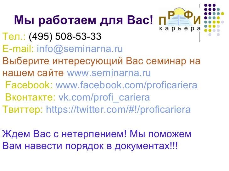 Мы работаем для Вас!Тел.: (495) 508-53-33E-mail: info@seminarna.ruВыберите интересующий Вас семинар нанашем сайте www.semi...