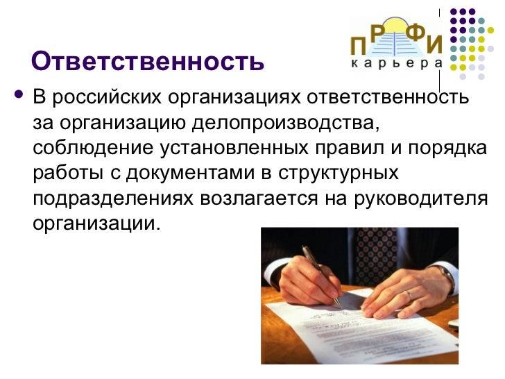 ОтветственностьВ российских организациях ответственность за организацию делопроизводства, соблюдение установленных правил...