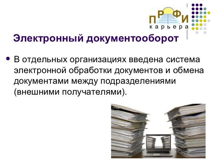 Электронный документооборотВ отдельных организациях введена система электронной обработки документов и обмена документами...