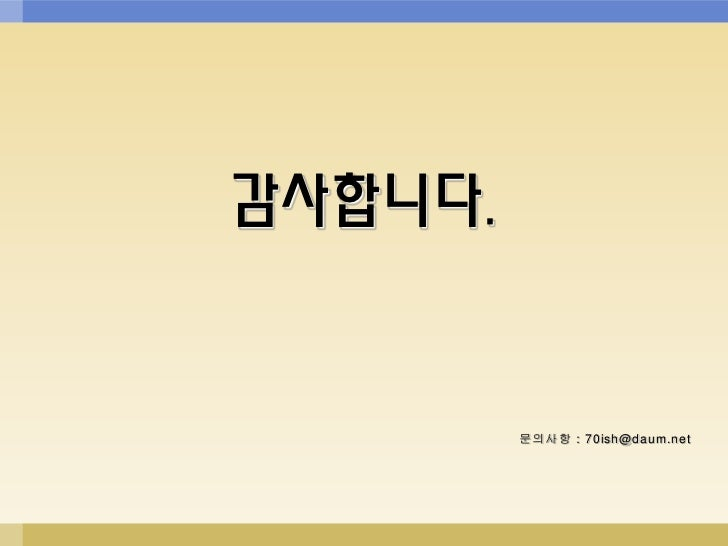 감사합니다.         문의사항 : 70ish@daum.net