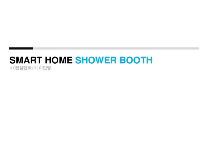 SMART HOME SHOWER BOOTHUX컨설턴트2기 이민영