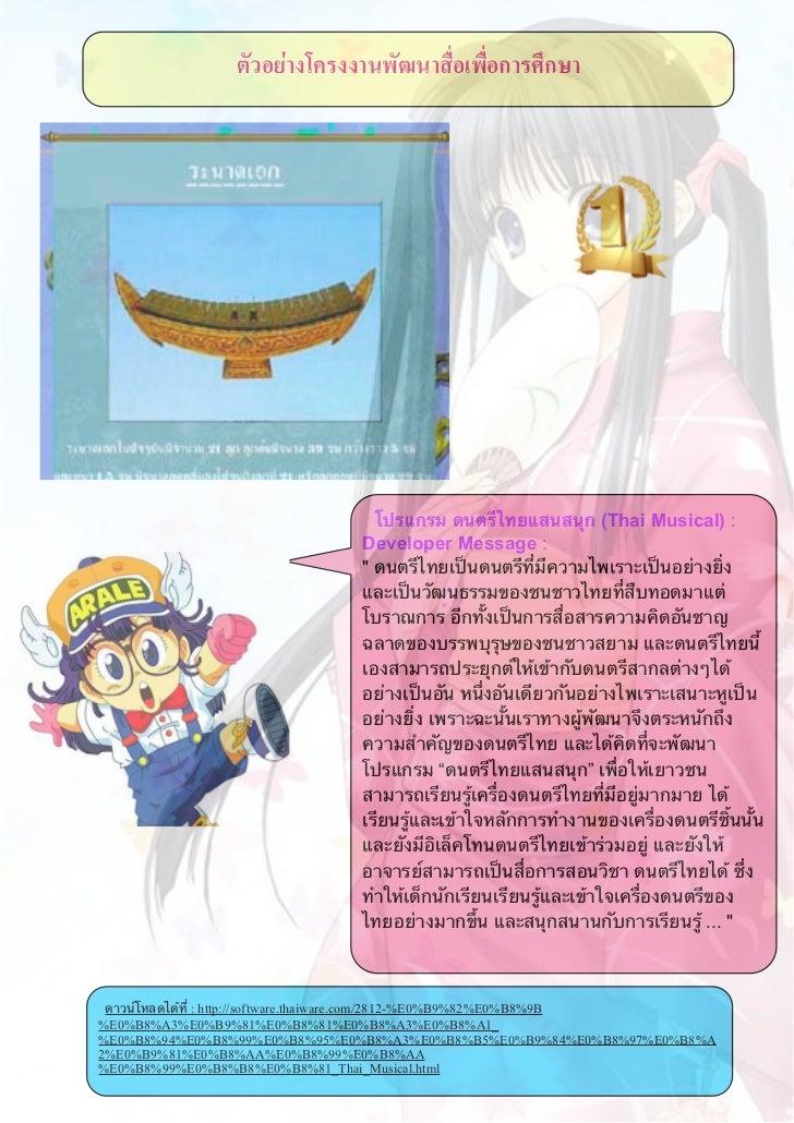 ตัวอยางโครงงานพัฒนาสื่อเพื่อการศึกษา                                โปรแกรม ดนตรีไทยแสนสนุก (Thai Musical) :            ...
