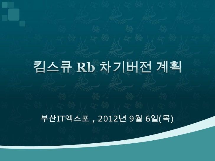 부산IT엑스포 , 2012년 9월 6일(목)