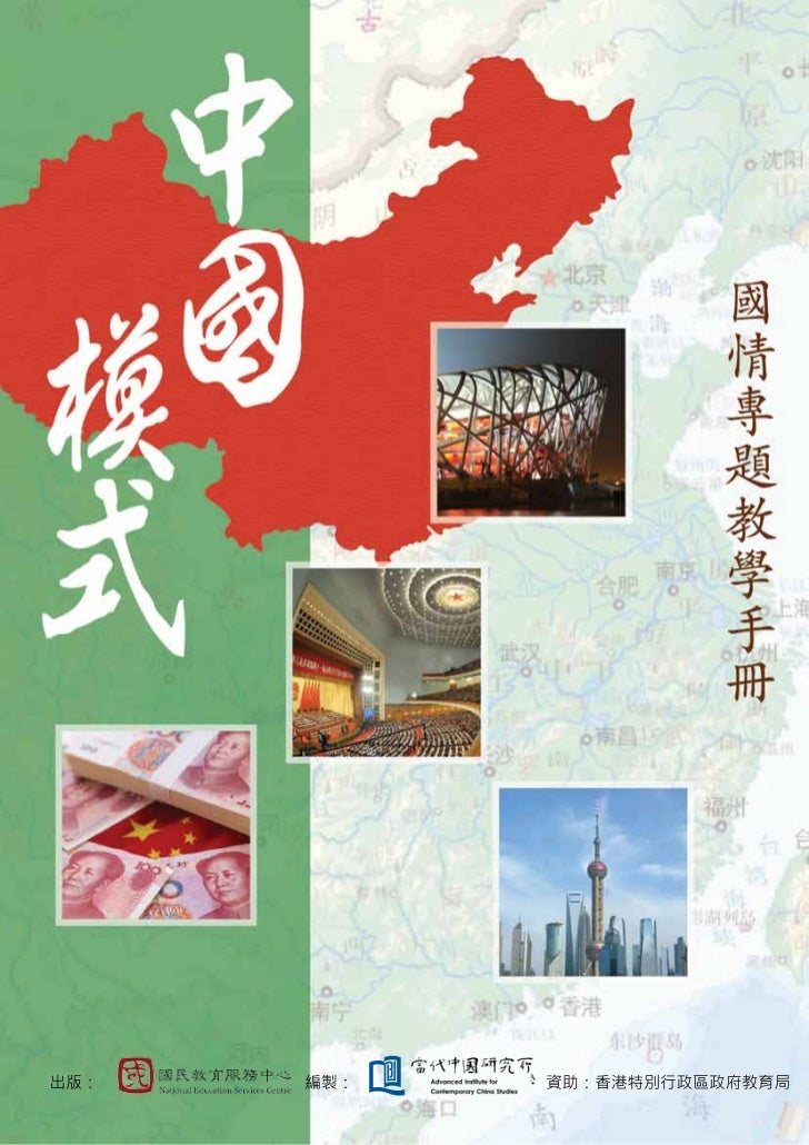 THE    BEIJING    CONSENSUS    JOSHU A COOPER RAMO    The Foreign Policy Centre1