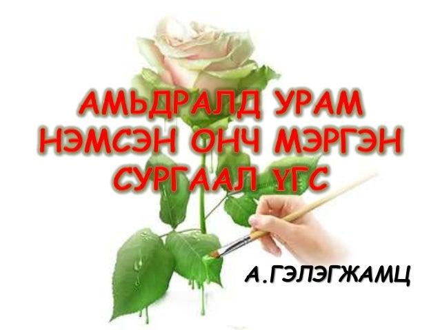 А.ГЭЛЭГЖАМЦ
