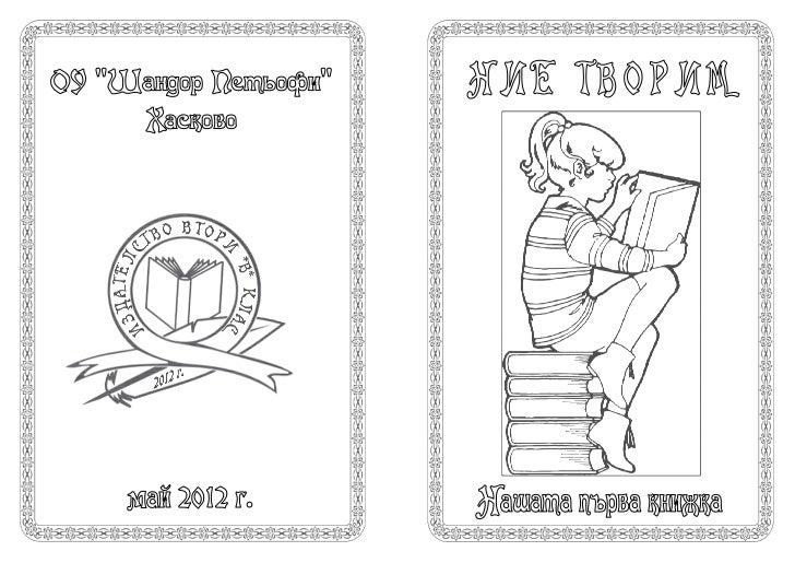 """Издателство """"Втори *В* клас""""             Първо издание             Тираж 23 брояРедактор и оформление Златка Вълчинова"""