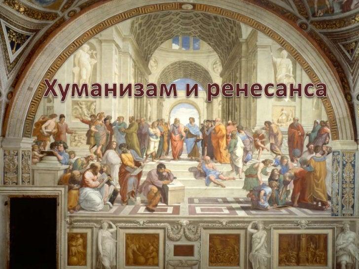 Хуманизам и ренесанса• Кплевка Хуманизма и ренесансе је Италија• Време трајаоа: XIV – XVI векаХуманизам - (лат. humanitat...
