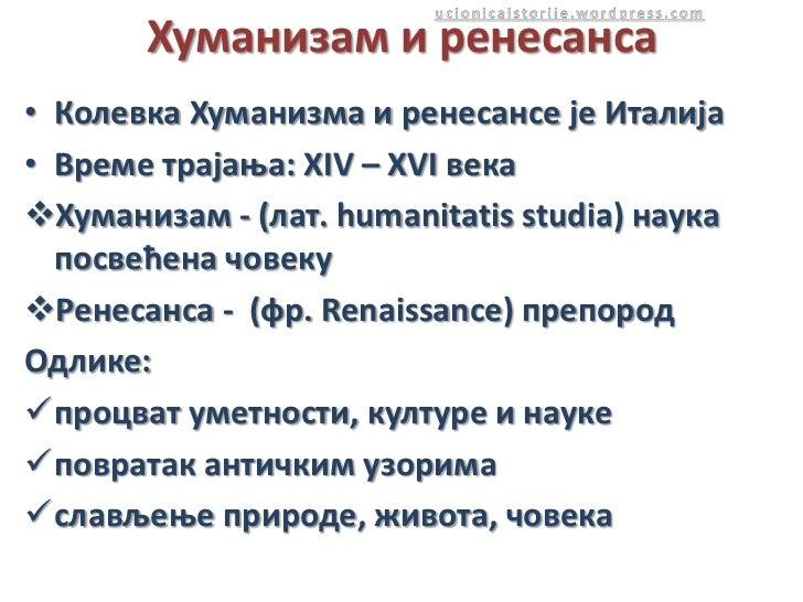хуманизам и ренесанса Slide 2