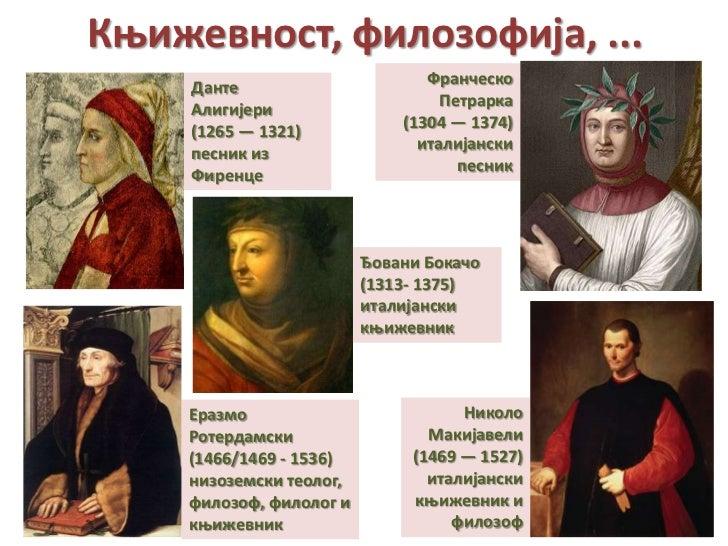 хуманизам и ренесанса Slide 3
