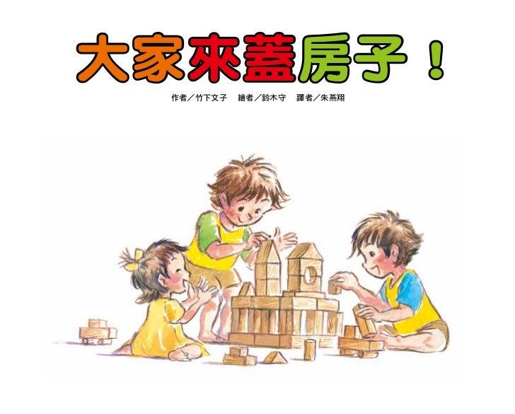 大家來蓋房子! 作者/竹下文子   繪者/鈴木守   譯者/朱燕翔