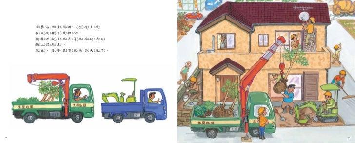 園藝店的老闆用小型挖土機     在庭院種下幾棵樹。     預拌混凝土車在停車場的地方     鋪上混凝土。     現在,要安裝電視機的天線了。20                    21