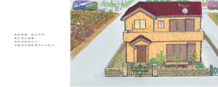 築起圍牆,裝上大門,窗戶裝上窗簾,終於全部完工了。這個房子隨時都可以入住了。