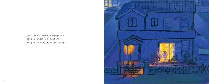 第一個有人住進來的晚上,     新房子裡點上新的燈光,     一家人開心的笑聲傳了出來。30                   31