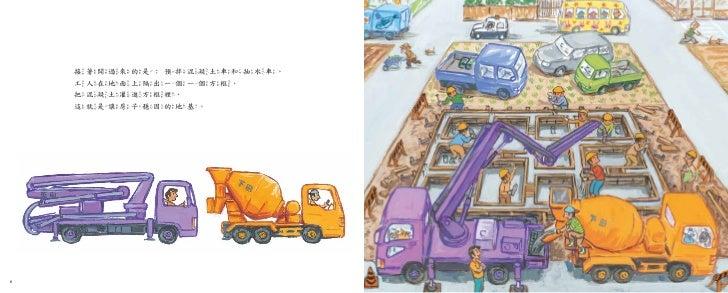 接著開過來的是:預拌混凝土車和抽水車。    工人在地面上隔出一個一個方框,    把混凝土灌進方框裡,    這就是讓房子穩固的地基。6                         7