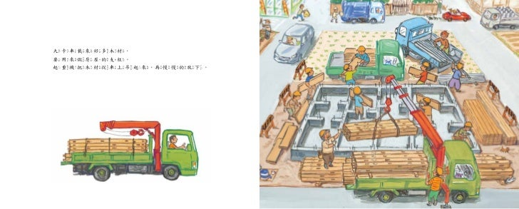 大卡車載來好多木材,要用來做房屋的支柱。起重機把木材從車上吊起來,再慢慢的放下。