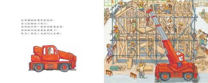 先用鐵條把鷹架架設好,木工就開始工作了。他們把木材一根根的搭建起來,高的地方就要靠起重機了。嘿喲!嘿喲!木材吊上去嘍!