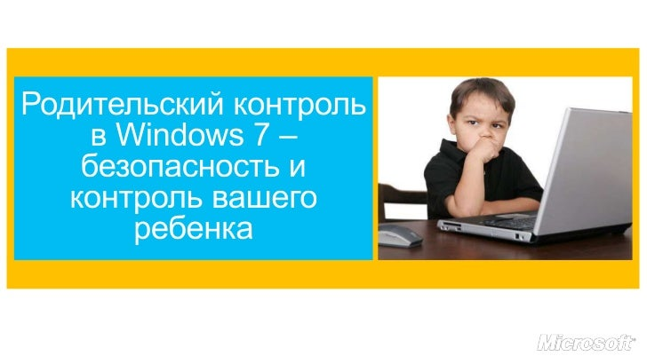 Устанавливать определенные интервалывремени, когда Ваш ребенок сможетпользоваться ПКЗаблокировать доступ к определеннымигр...