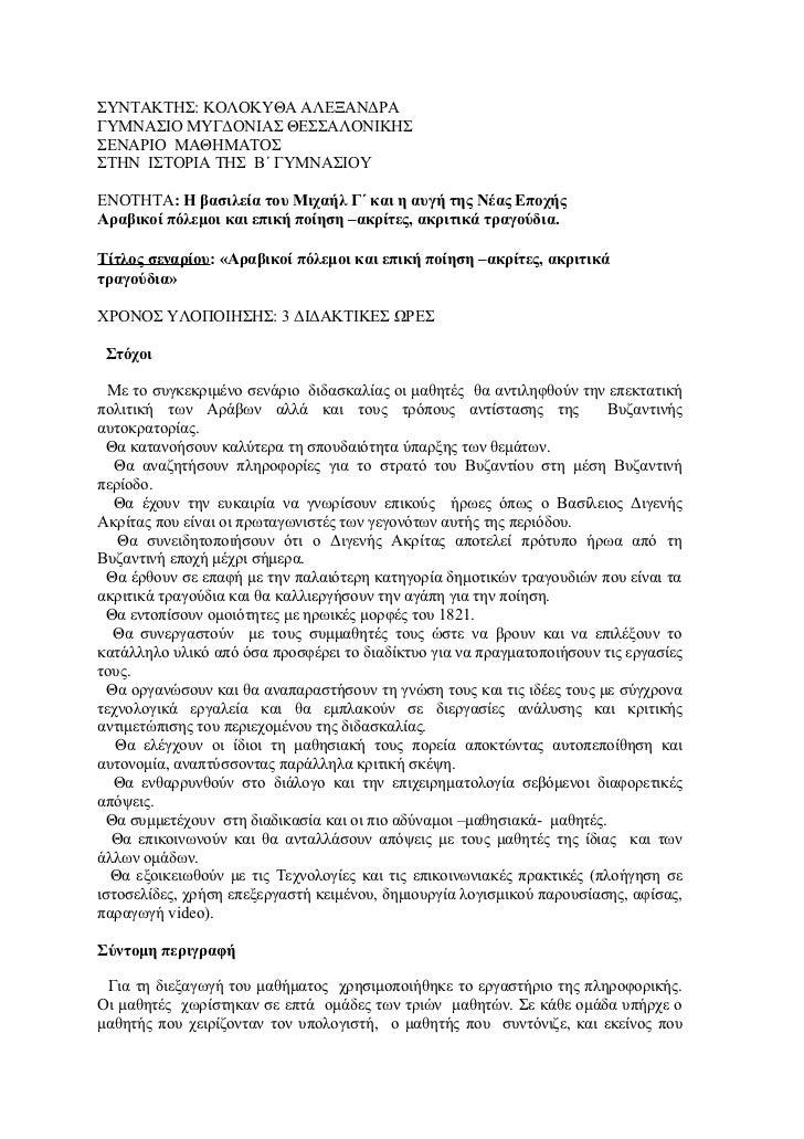 ΣΥΝΤΑΚΤΗΣ: ΚΟΛΟΚΥΘΑ ΑΛΕΞΑΝΔΡΑΓΥΜΝΑΣΙΟ ΜΥΓΔΟΝΙΑΣ ΘΕΣΣΑΛΟΝΙΚΗΣΣΕΝΑΡΙΟ ΜΑΘΗΜΑΤΟΣΣΤΗΝ ΙΣΤΟΡΙΑ ΤΗΣ Β΄ ΓΥΜΝΑΣΙΟΥΕΝΟΤΗΤΑ: H βασιλ...