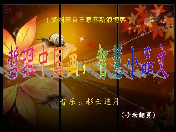 (资料来自王家春新浪博客)  音乐:彩云追月          (手动翻页)