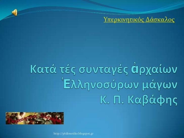 Υπερκινητικόσ Δάςκαλοσhttp://36dimotiko.blogspot,gr