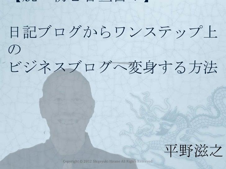 【脱・初心者宣言!】日記ブログからワンステップ上のビジネスブログへ変身する方法   Copyright © 2012 Shigeyuki Hirano All Rights Reserved.                          ...