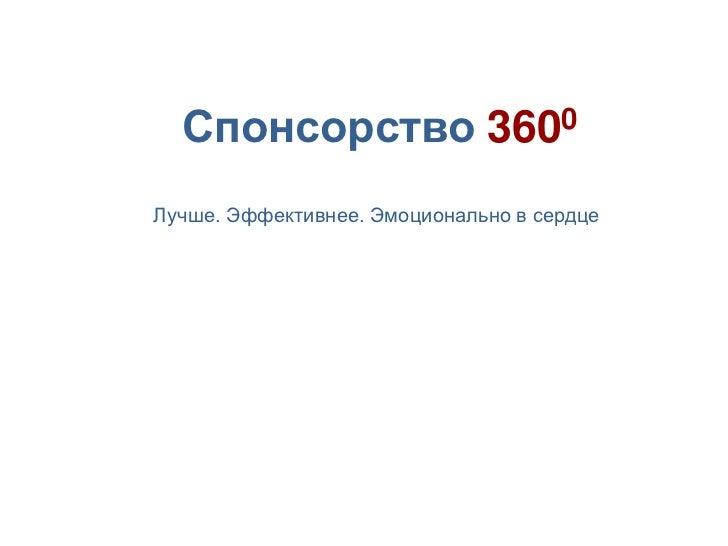 Спонсорство                 3600Лучше. Эффективнее. Эмоционально в сердце