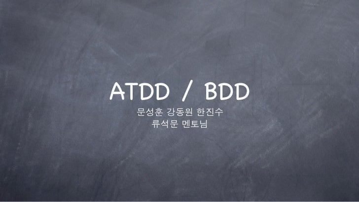 ATDD / BDD 문성훈 강동원 한진수   류석문 멘토님