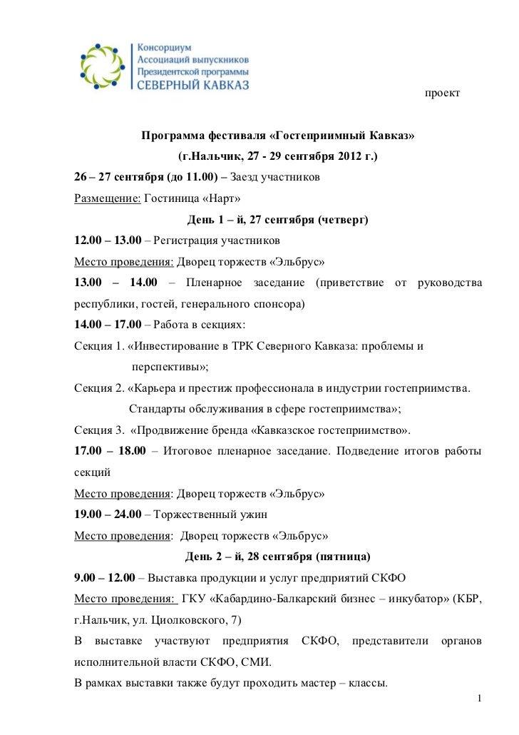 проект            Программа фестиваля «Гостеприимный Кавказ»                    (г.Нальчик, 27 - 29 сентября 2012 г.)26 – ...