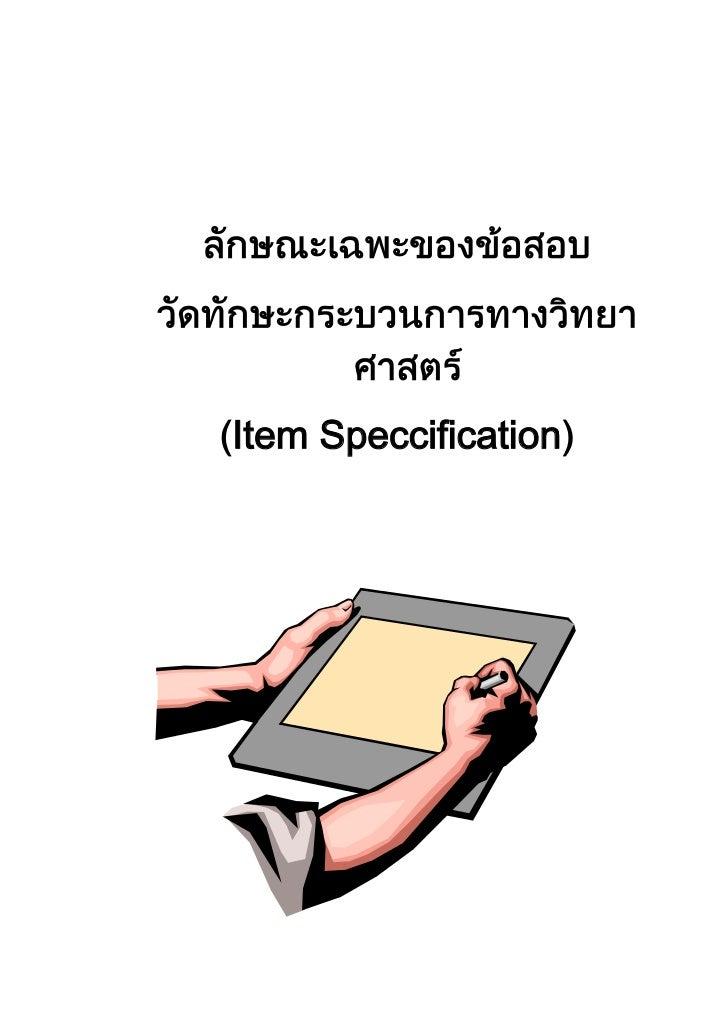 Item Speccification