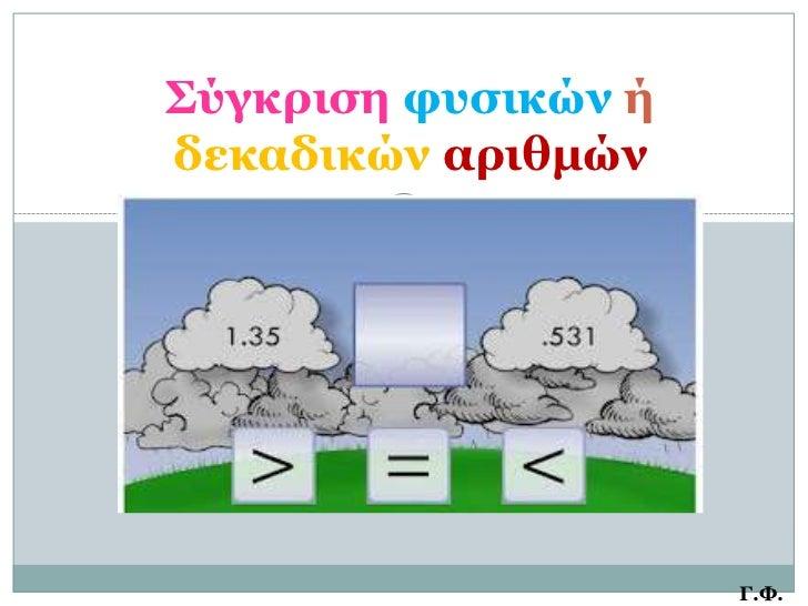 Σύγκπιζη θςζικών ήδεκαδικών απιθμών                     Γ.Φ.