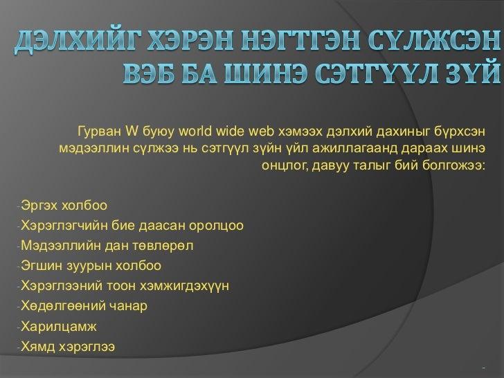 Гурван W буюу world wide web хэмээх дэлхий дахиныг бүрхсэн         мэдээллин сүлжээ нь сэтгүүл зүйн үйл ажиллагаанд дараах...