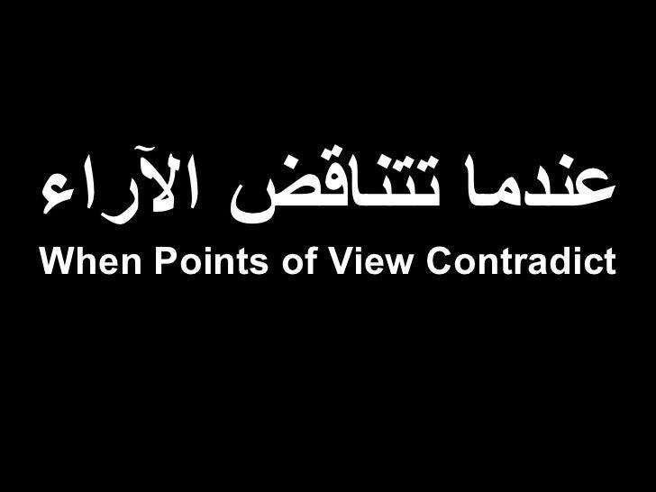 عندما تتناقض الاراءWhen Points of View Contradict