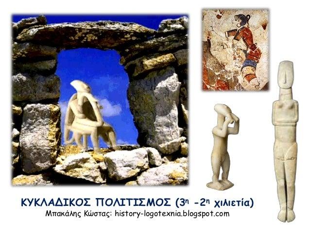 ΚΥΚΛΑΔΙΚΟΣ ΠΟΛΙΤΙΣΜΟΣ (3η -2η χιλιετία)  Μπακάλης Κώστας: history-logotexnia.blogspot.com