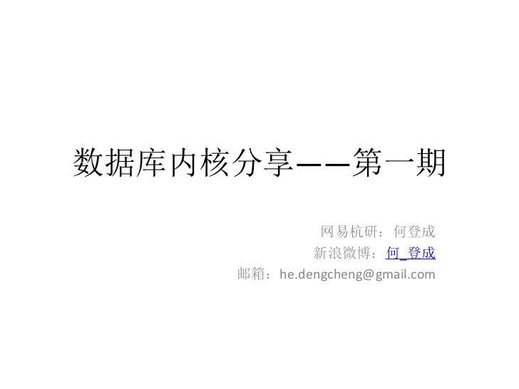 数据库内核分享——第一期              网易杭研:何登成             新浪微博:何_登成     邮箱:he.dengcheng@gmail.com