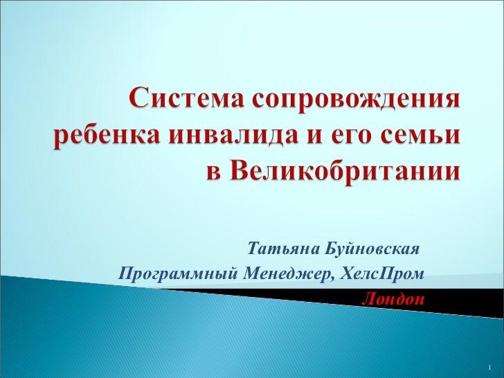 Татьяна БуйновскаяПрограммный Менеджер, ХелсПром                        Лондон                                 1