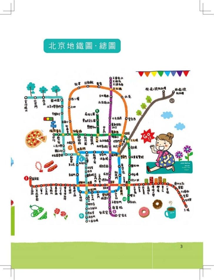 必玩!北京!地鐵通:在地人才知道的私景點 Slide 2