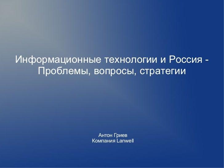 Информационные технологии и Россия -   Проблемы, вопросы, стратегии                Антон Гриев              Компания Lanwell