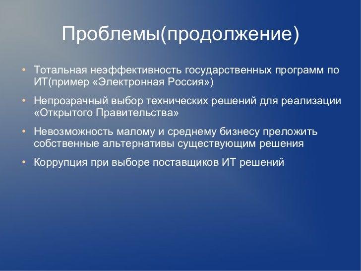 Проблемы(продолжение)●   Тотальная неэффективность государственных программ по    ИТ(пример «Электронная Россия»)●   Непро...