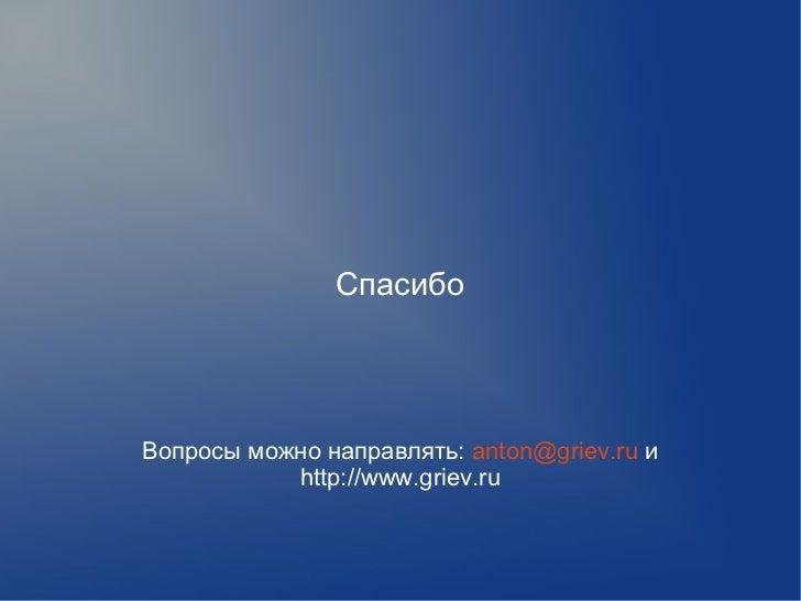 СпасибоВопросы можно направлять: anton@griev.ru и           http://www.griev.ru