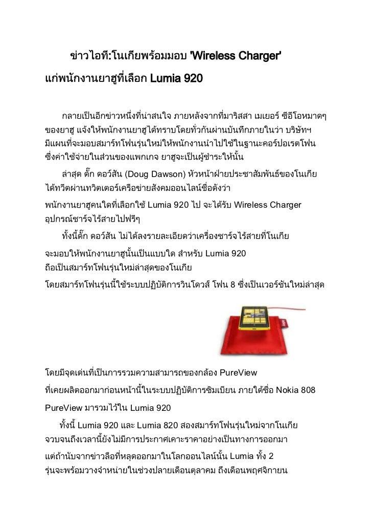 :                     Wireless Charger                      Lumia 920                  Doug Dawson)                      L...