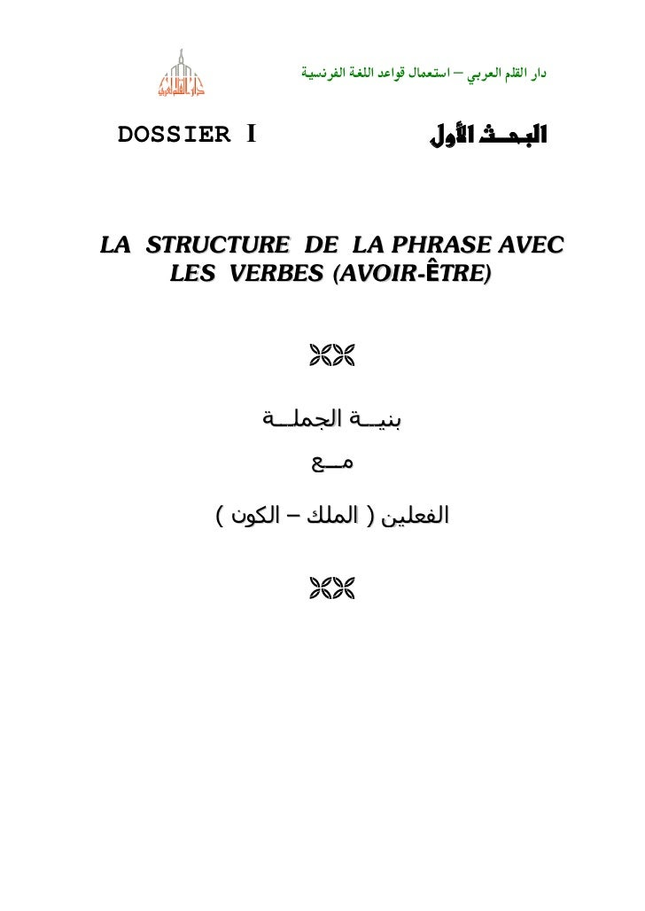 قواعد اللغة الفرنسية_كاملة Slide 3
