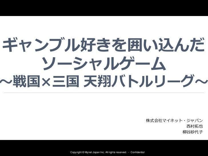 ギャンブル好きを囲い込んだ  ソーシャルゲーム~戦国×三国 天翔バトルリーグ~                                                                        株式会社マイネット・ジ...